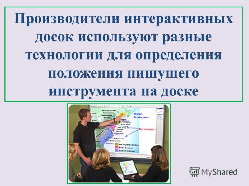 Производители интерактивных досок используют разные технологии для определения положения пишущего инструмента на доске