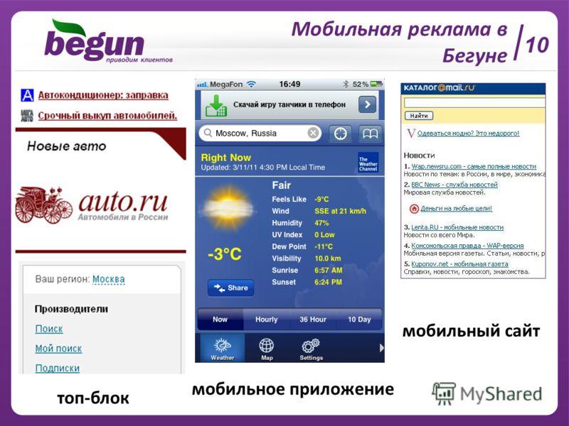 топ-блок Мобильная реклама в Бегуне мобильное приложение мобильный сайт 10