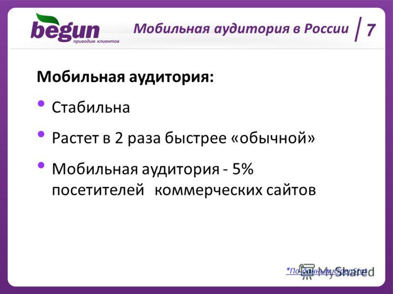 Мобильная аудитория в России 7 Мобильная аудитория: Стабильна Растет в 2 раза быстрее «обычной» Мобильная аудитория - 5% посетителейкоммерческих сайтов *По данным OpenStat