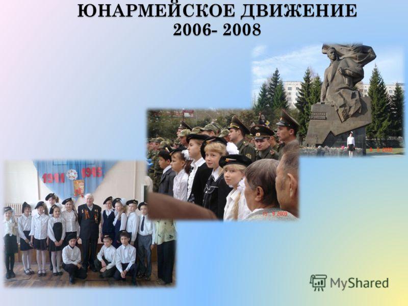 ЮНАРМЕЙСКОЕ ДВИЖЕНИЕ 2006- 2008