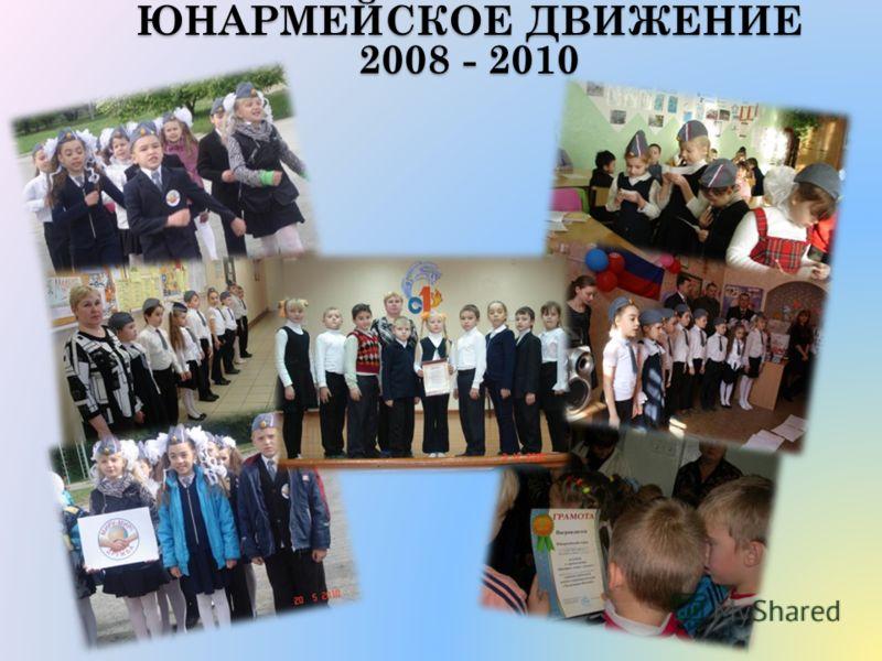 ЮНАРМЕЙСКОЕ ДВИЖЕНИЕ 2008 - 2010
