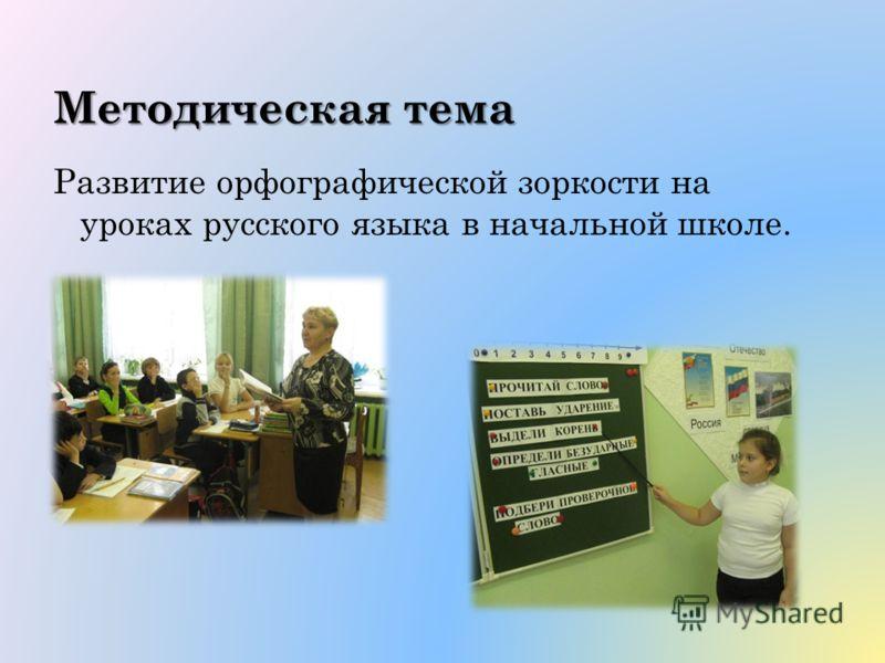 Методическая тема Развитие орфографической зоркости на уроках русского языка в начальной школе.