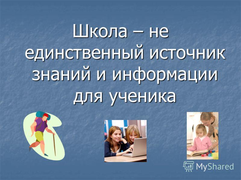 Школа – не единственный источник знаний и информации для ученика