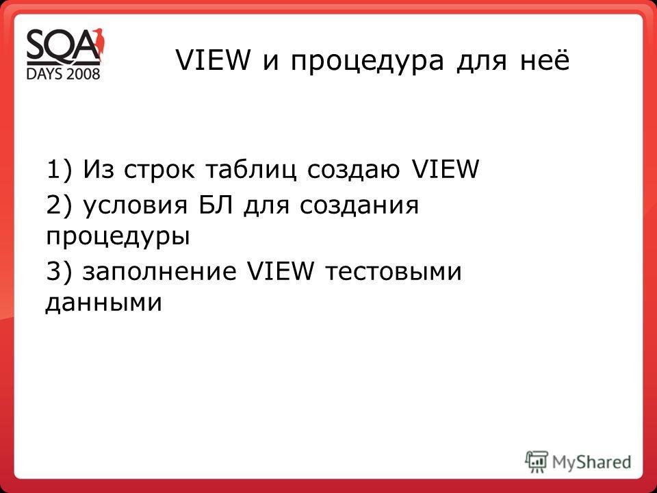 VIEW и процедура для неё 1) Из строк таблиц создаю VIEW 2) условия БЛ для создания процедуры 3) заполнение VIEW тестовыми данными