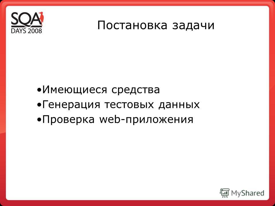 Постановка задачи Имеющиеся средства Генерация тестовых данных Проверка web-приложения