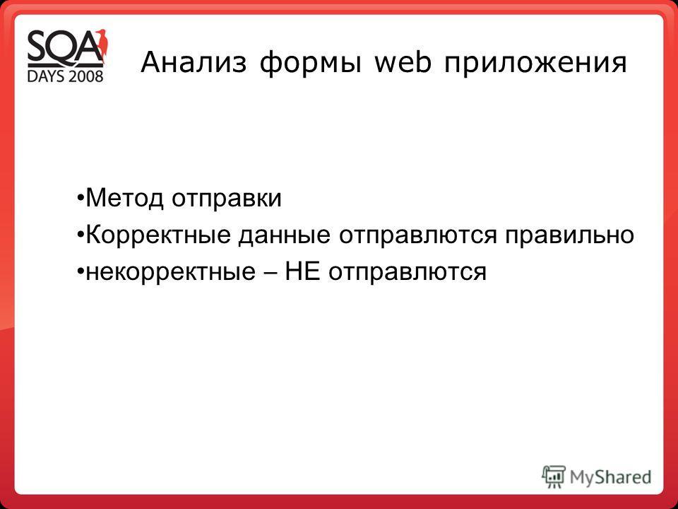 Анализ формы web приложения Метод отправки Корректные данные отправлются правильно некорректные – НЕ отправлются