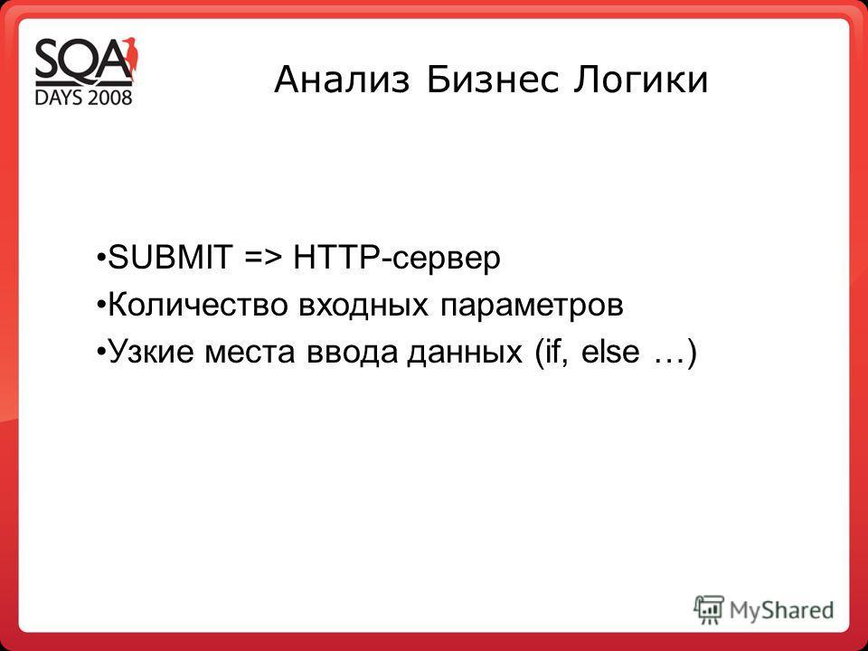 Анализ Бизнес Логики SUBMIT => HTTP-сервер Количество входных параметров Узкие места ввода данных (if, else …)