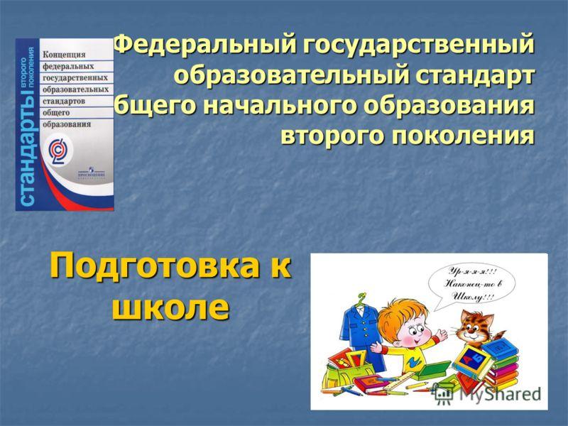 Федеральный государственный образовательный стандарт общего начального образования второго поколения Подготовка к школе
