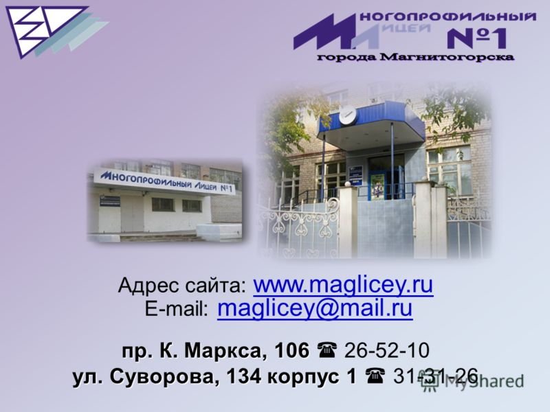 пр. К. Маркса, 106 Адрес сайта: www.maglicey.ru E-mail: maglicey@mail.ru пр. К. Маркса, 106 26-52-10 www.maglicey.ru maglicey@mail.ru ул. Суворова, 134 корпус 1 ул. Суворова, 134 корпус 1 31-31-26