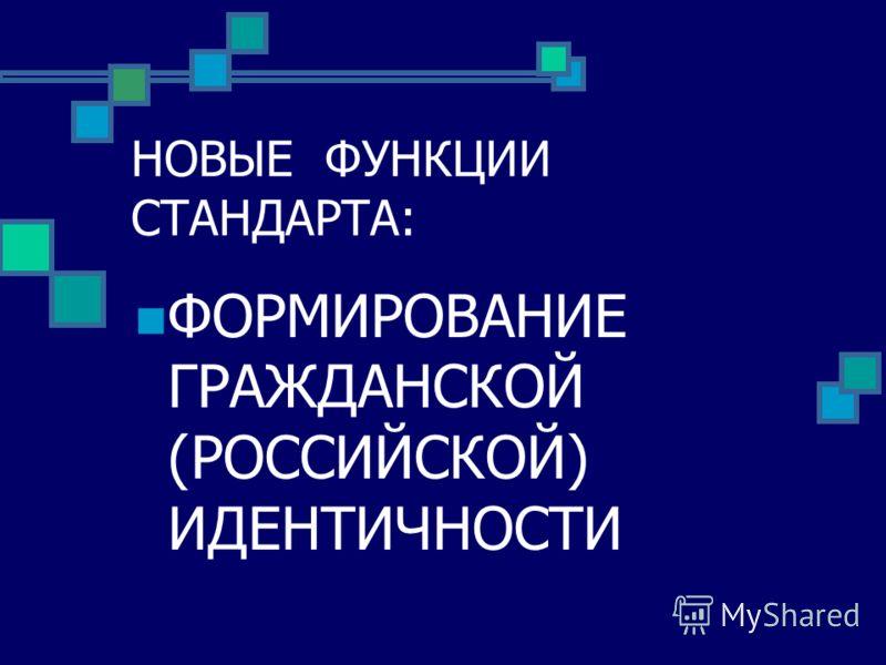 НОВЫЕ ФУНКЦИИ СТАНДАРТА: ФОРМИРОВАНИЕ ГРАЖДАНСКОЙ (РОССИЙСКОЙ) ИДЕНТИЧНОСТИ