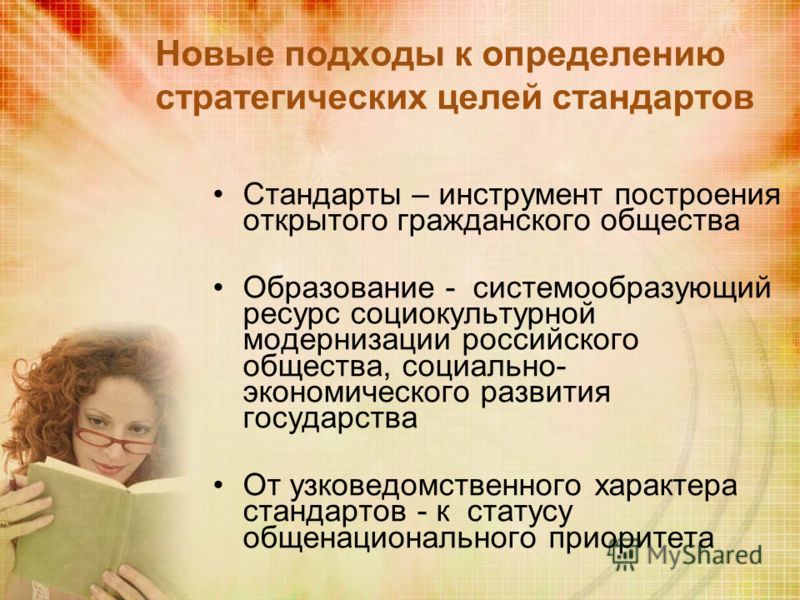Новые подходы к определению стратегических целей стандартов Стандарты – инструмент построения открытого гражданского общества Образование - системообразующий ресурс социокультурной модернизации российского общества, социально- экономического развития