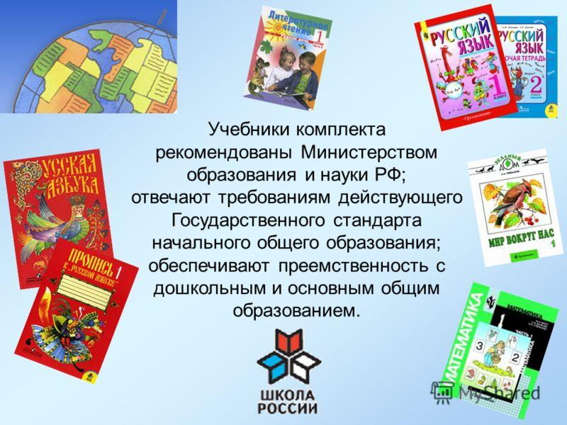 Учебники комплекта рекомендованы Министерством образования и науки РФ; отвечают требованиям действующего Государственного стандарта начального общего образования; обеспечивают преемственность с дошкольным и основным общим образованием.