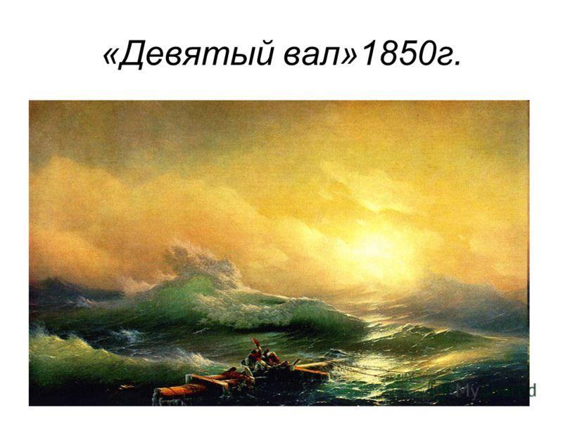 «Девятый вал»1850г.