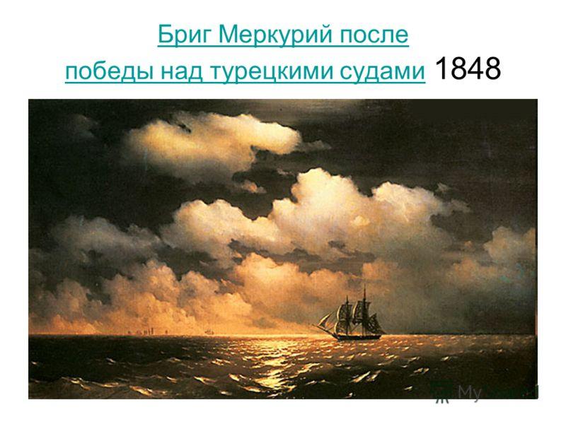 Бриг Меркурий после победы над турецкими судами Бриг Меркурий после победы над турецкими судами 1848