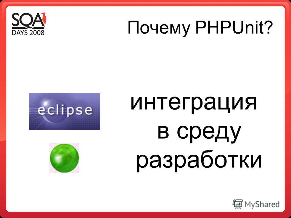 Почему PHPUnit? интеграция в среду разработки