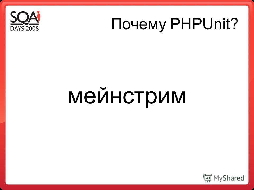 Почему PHPUnit? мейнстрим