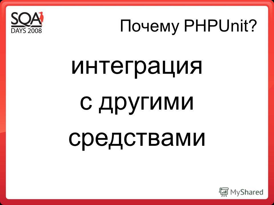 Почему PHPUnit? интеграция с другими средствами