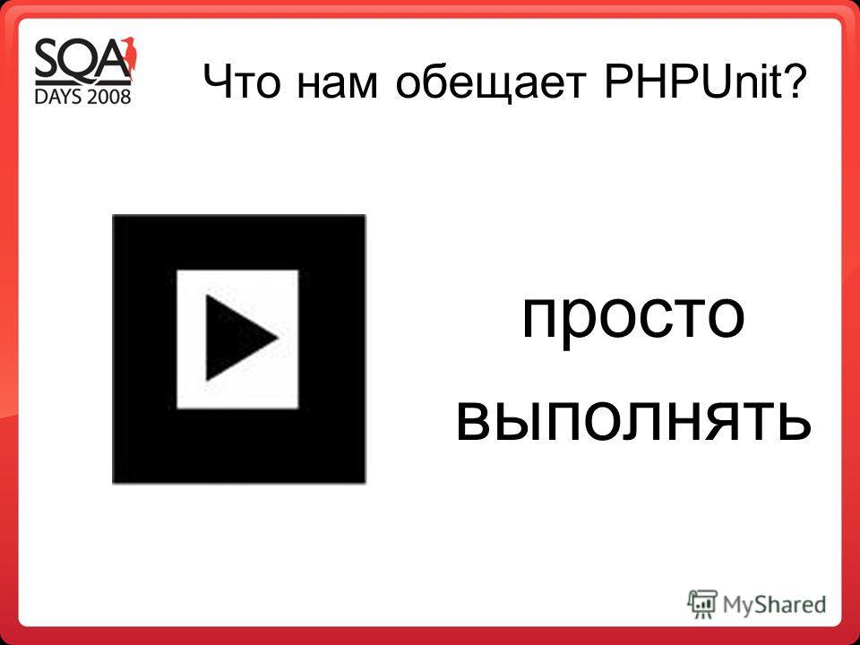 Что нам обещает PHPUnit? просто выполнять