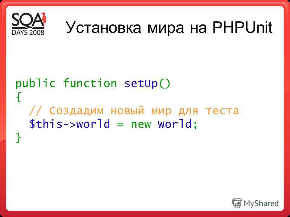 Установка мира на PHPUnit public function setUp() { // Создадим новый мир для теста $this->world = new World; }