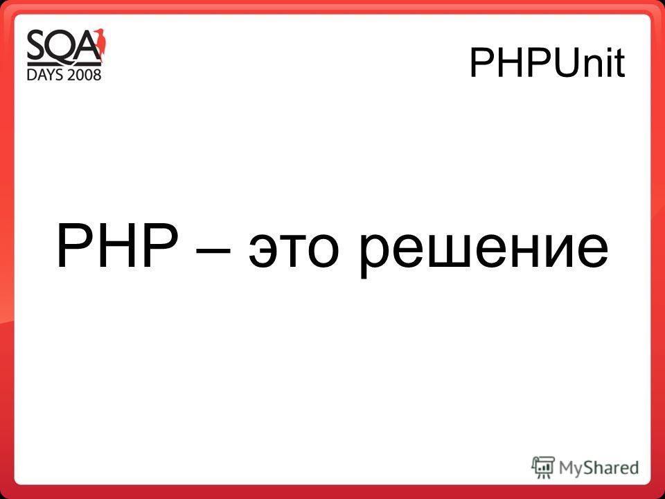 PHPUnit PHP – это решение