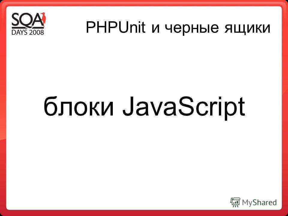 PHPUnit и черные ящики блоки JavaScript