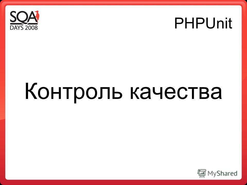 PHPUnit Контроль качества