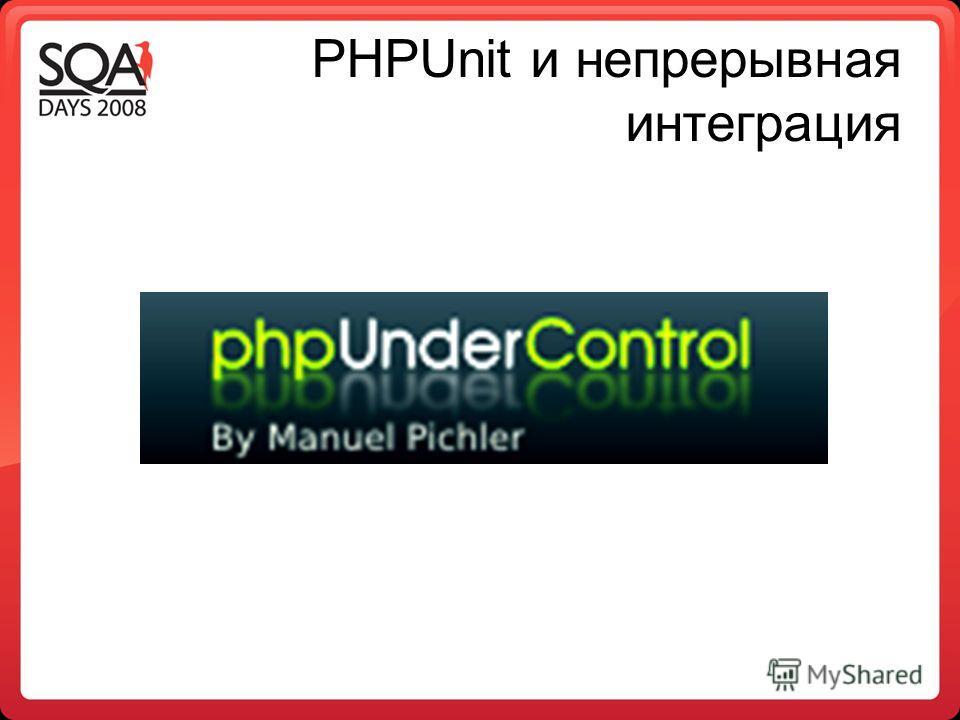 PHPUnit и непрерывная интеграция