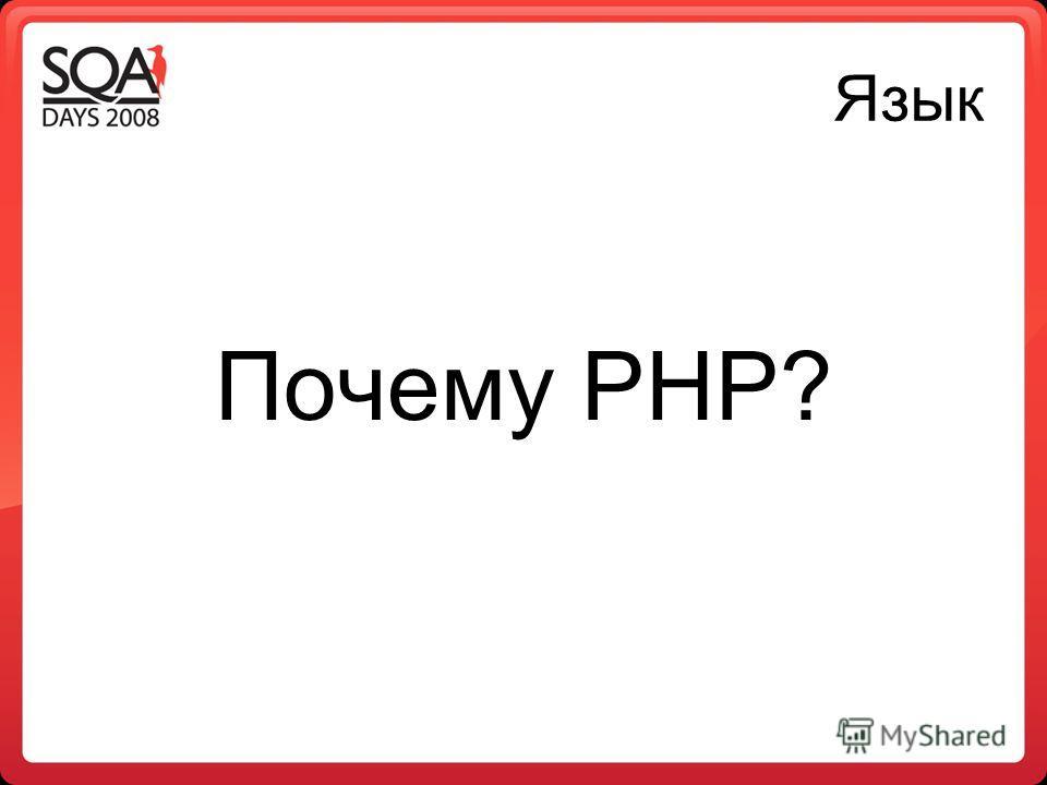 Язык Почему PHP?