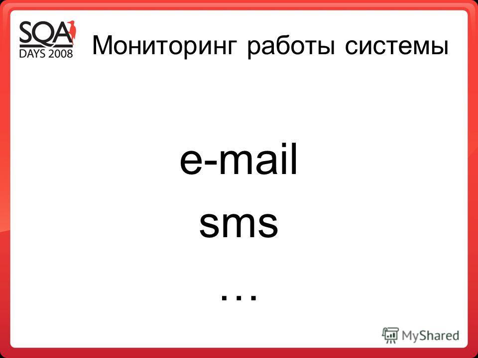 Мониторинг работы системы e-mail sms …