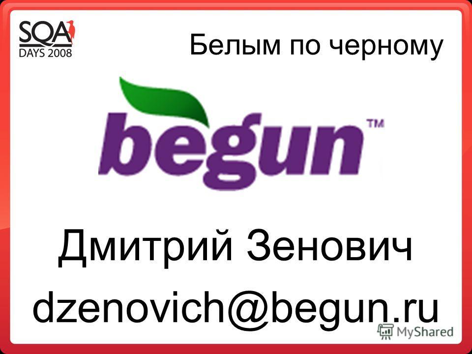 Белым по черному Дмитрий Зенович dzenovich@begun.ru