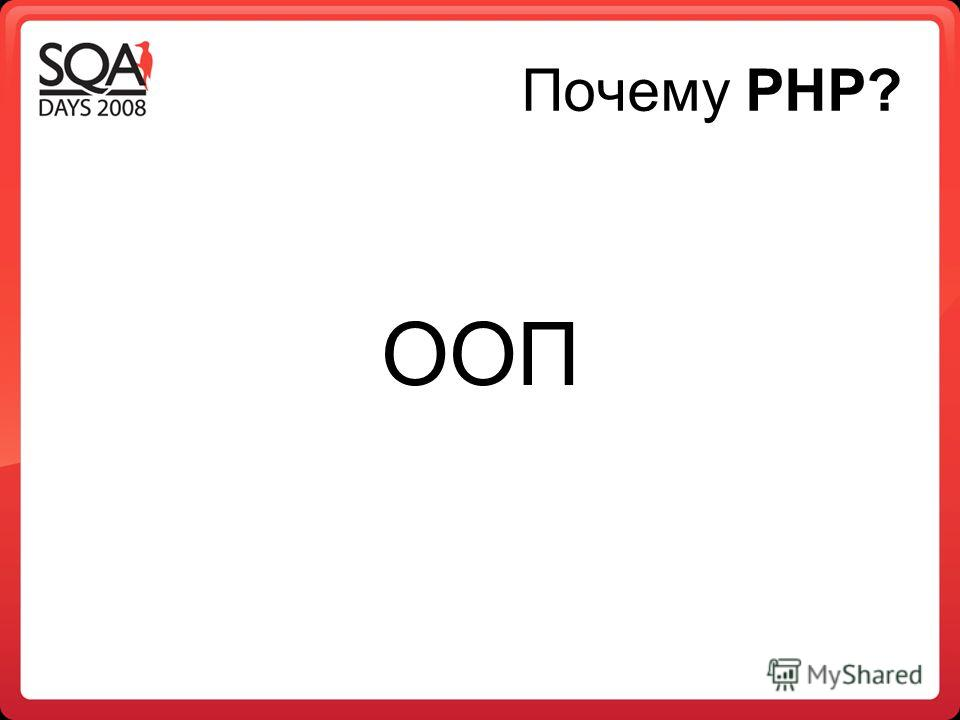 Почему PHP? ООП