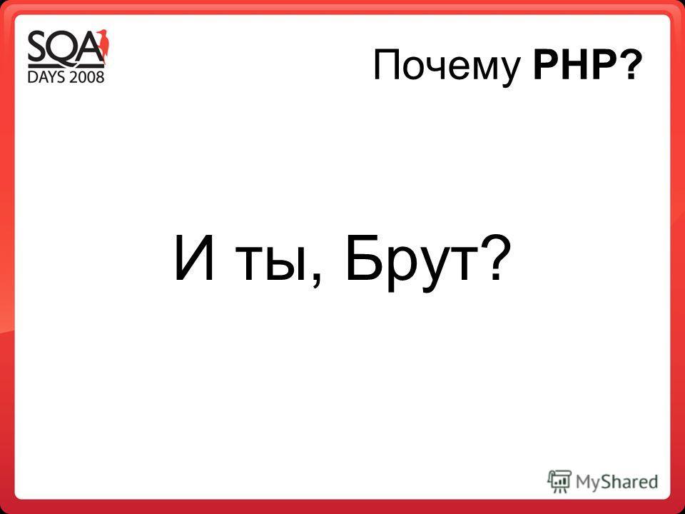 Почему PHP? И ты, Брут?