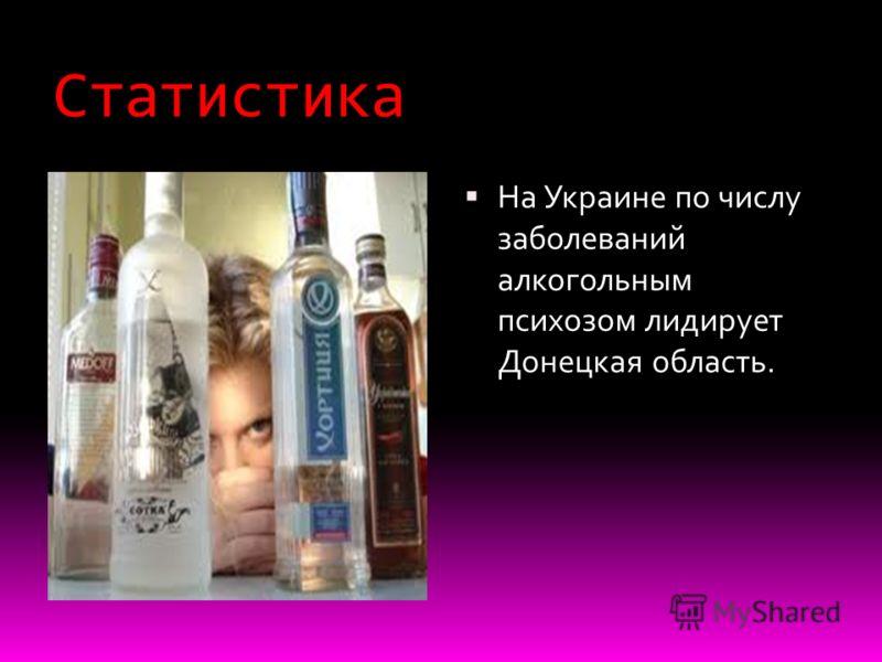 Статистика На Украине по числу заболеваний алкогольным психозом лидирует Донецкая область.