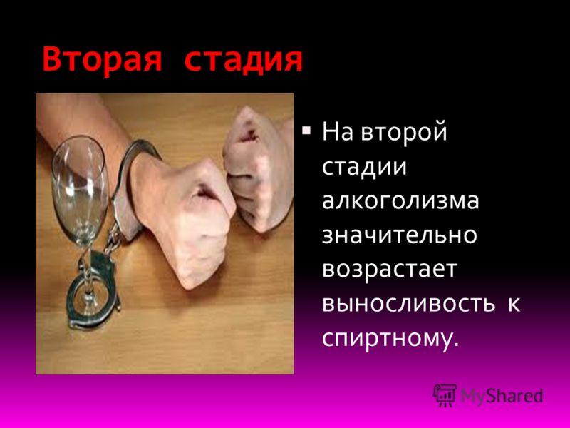 Вторая стадия На второй стадии алкоголизма значительно возрастает выносливость к спиртному.
