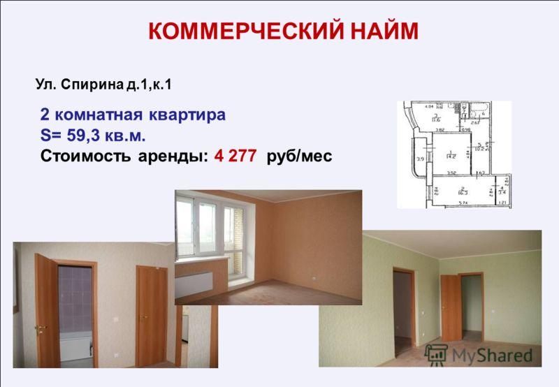 2 комнатная квартира S= 59,3 кв.м. Стоимость аренды: 4 277 руб/мес Ул. Спирина д.1,к.1 КОММЕРЧЕСКИЙ НАЙМ