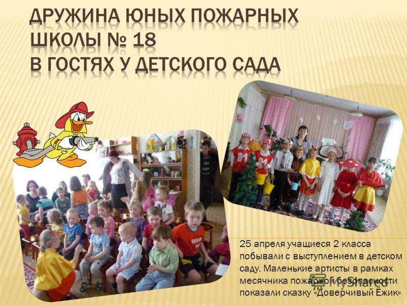 25 апреля учащиеся 2 класса побывали с выступлением в детском саду. Маленькие артисты в рамках месячника пожарной безопасности показали сказку «Доверчивый Ёжик»