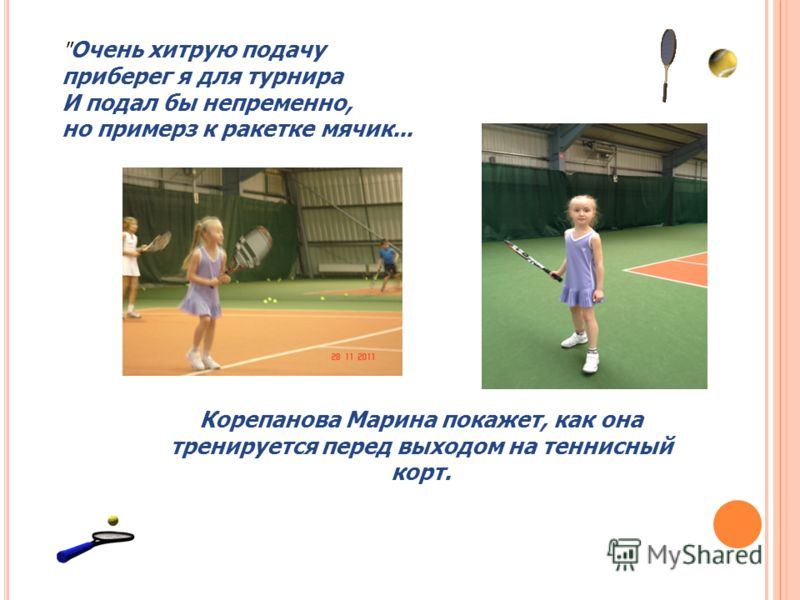 Очень хитрую подачу приберег я для турнира И подал бы непременно, но примерз к ракетке мячик... Корепанова Марина покажет, как она тренируется перед выходом на теннисный корт.
