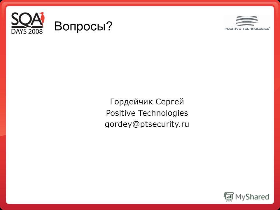 Вопросы? Гордейчик Сергей Positive Technologies gordey@ptsecurity.ru