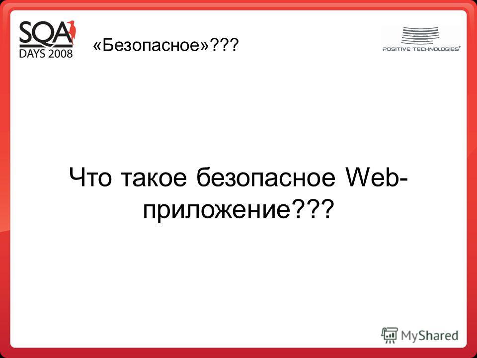 «Безопасное»??? Что такое безопасное Web- приложение???