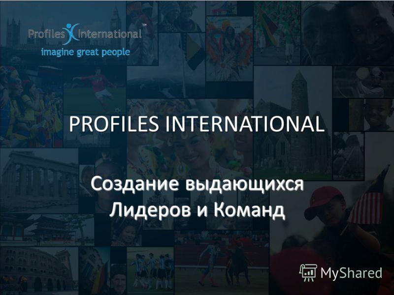 PROFILES INTERNATIONAL Создание выдающихся Лидеров и Команд