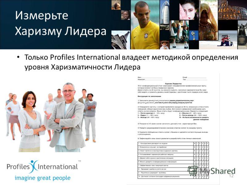 Измерьте Харизму Лидера 12 Только Profiles International владеет методикой определения уровня Харизматичности Лидера