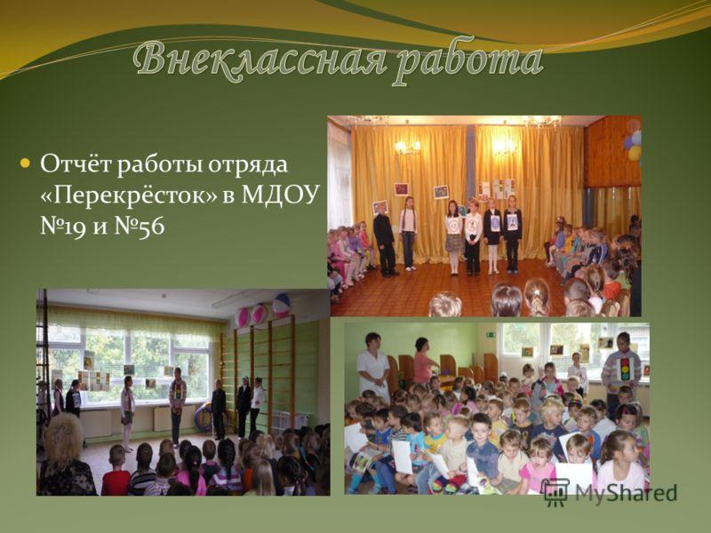 Отчёт работы отряда «Перекрёсток» в МДОУ 19 и 56