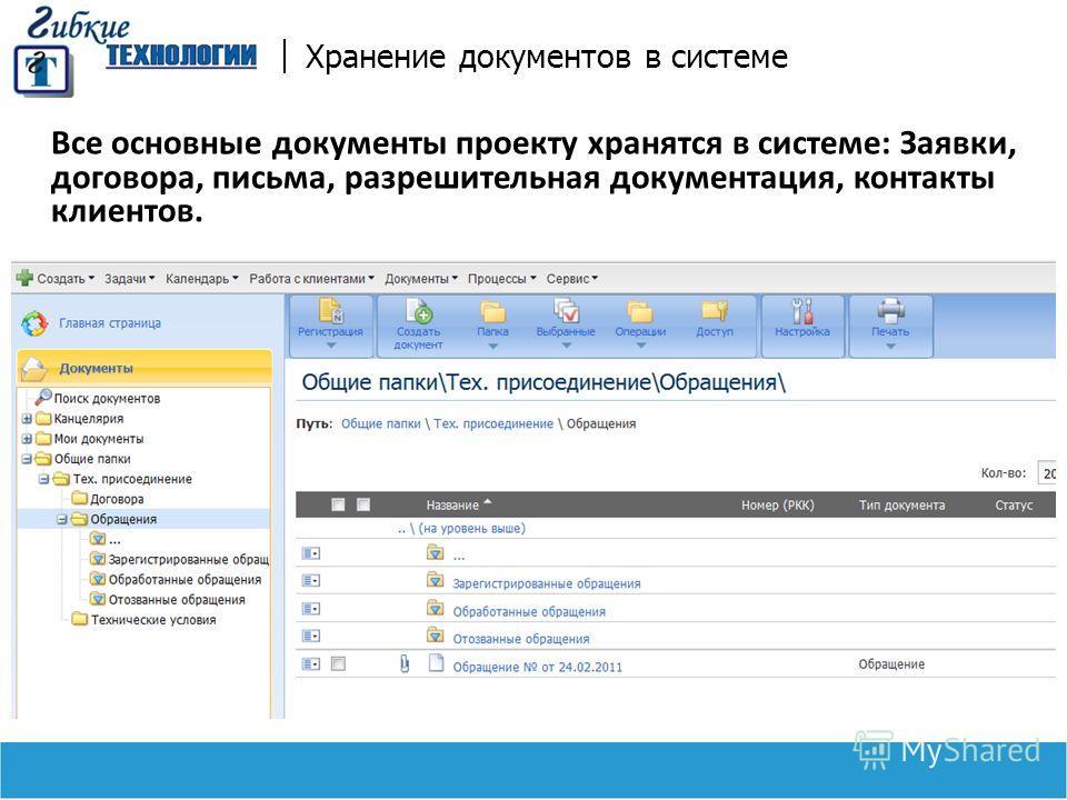 Хранение документов в системе Все основные документы проекту хранятся в системе: Заявки, договора, письма, разрешительная документация, контакты клиентов.