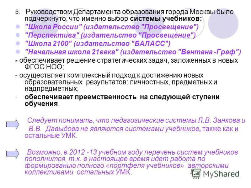 5. Руководством Департамента образования города Москвы было подчеркнуто, что именно выбор системы учебников: