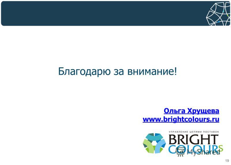 Благодарю за внимание! Ольга Хрущева www.brightcolours.ru 19