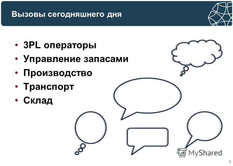Вызовы сегодняшнего дня 3PL операторы Управление запасами Производство Транспорт Склад 3