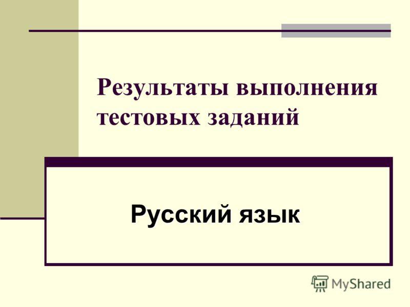 Результаты выполнения тестовых заданий Русский язык