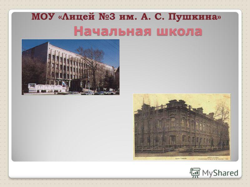Начальная школа МОУ «Лицей 3 им. А. С. Пушкина»