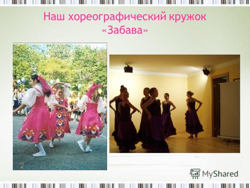 Наш хореографический кружок «Забава»