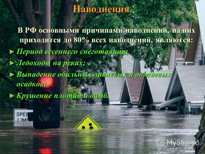 Наводнения. В РФ основными причинами наводнений, на них приходится до 80% всех наводнений, являются: В РФ основными причинами наводнений, на них приходится до 80% всех наводнений, являются: Период весеннего снеготаяния; Период весеннего снеготаяния;